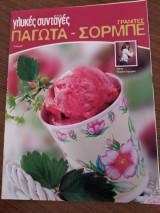Γλυκές συνταγές - Τεύχος 29 - Παγωτά - Σορμπέ