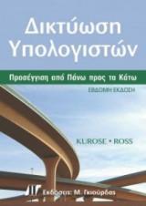 Δικτύωση Υπολογιστών (7η έκδοση)