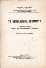Τα νεοελληνικά γράμματα