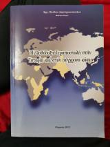 Η ορθόδοξη Ιεραποστολή στην ιστορία και στον σύγχρονο κόσμο