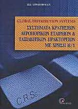 C.R.S.-G.D.S., συστήματα κρατήσεων αεροπορικών εταιρειών και ταξιδιωτικών πρακτορείων με χρήση ηλεκτρονικού υπολογιστή