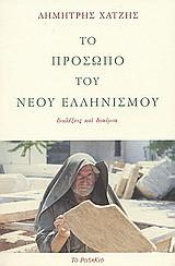 Το πρόσωπο του νέου ελληνισμού. Διαλέξεις και δοκίμια