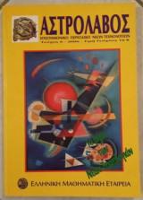 Αστρολάβος  Επιστημονικό Περιοδικό Νέων Τεχνολογιών τεύχος 6