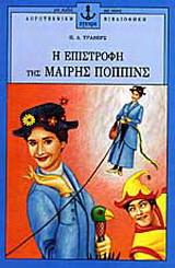 Η επιστροφή της Μαίρης Πόππινς
