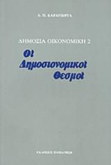 ΔΗΜΟΣΙΑ ΟΙΚΟΝΟΜΙΚΗ (ΔΕΥΤΕΡΟΣ ΤΟΜΟΣ)