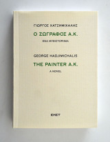 Ο ζωγράφος Α.Κ. Ένα μυθιστόρημα