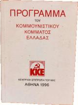 Πρόγραμμα του Κομμουνιστικού Κόμματος Ελλάδας