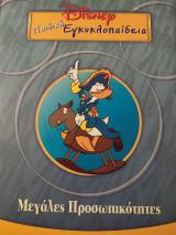 Παιδική εγκυκλοπαίδεια Disney: Μεγάλες προσωπικότητες