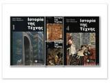 Ιστορια της Τεχνης (4 τομοι)