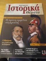 Ιστορικά Θέματα τεύχος 15