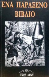 Ένα παράξενο βιβλίο