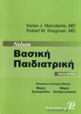 Nelson Βασική Παιδιατρική (Βιβλιοδετημένη Εκδοση)