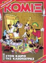 Κόμιξ #259 (διπλό τεύχος)
