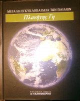 Μεγάλη Εγκυκλοπαίδεια των Παιδιών: Πλανήτης Γη