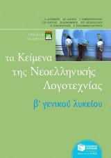 Τα κείμενα της νεοελληνικής λογοτεχνίας B ενιαίου λυκείου