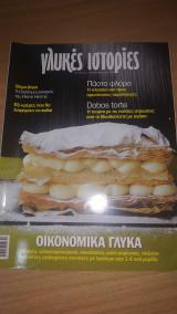 """Γλυκές Ιστορίες - τέυχος 15, Οκτώβριος 2011 """"Οικονομικά Γλυκά"""""""
