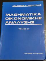 Μαθηματικά Οικονομικής Ανάλυσης τόμος Β