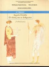Αρχαία Ελλάδα - Ο Τόπος Και Οι Άνθρωποι Β Γυμνασίου (Ανθολόγιο) 0-21-0070