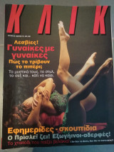 Κλικ Νο.83 Μάρτιος 1994