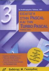 Εισαγωγή στην Pascal και την Turbo Pascal 7