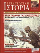 Στρατιωτική Ιστορία 111