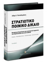 Στρατιωτικό Ποινικό Δίκαιο - 7η έκδοση