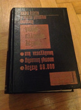 Γαλλό-ελληνικό λεξικό