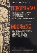 Θεοφανώ: Η ελληνίδα αυτοκράτειρα της Γερμανίας και η βυζαντινή τέχνη του 10ου και 11ου αιώνα