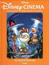 Disney Cinema: Το κοτοπουλάκι