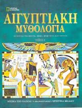 Αιγυπτιακή Μυθολογία, Τόμος Α΄