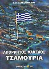 ΑΠΟΡΡΗΤΟΣ ΦΑΚΕΛΛΟΣ ΤΣΑΜΟΥΡΙΑ