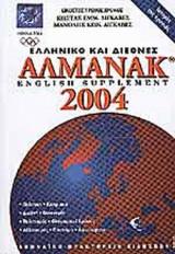 ΑΛΜΑΝΑΚ 2004