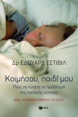 Κοιμήσου παιδί μου. Πώς να λύσετε το πρόβλημα του ύπνου στα παιδιά