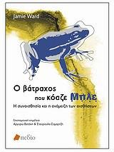 Ο βάτραχος που κόαζε μπλε