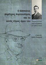 Ο δάσκαλος Δημήτρης Χαρτουλάρης και το εκτός έδρας έργο του