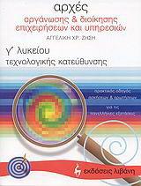 Αρχές οργάνωσης και διοίκησης επιχειρήσεων και υπηρεσιών Γ΄ λυκείου