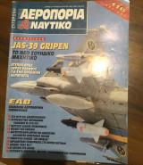Σύγχρονη Αεροπορία και Ναυτικό 24