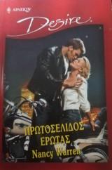Πρωτοσέλιδό έρωτας Άρλεκιν Desire No 597