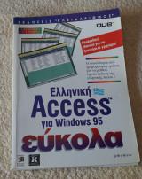 Ελληνική Access για Windows 95 εύκολα