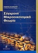 Σύγχρονη μικροοικονομική θεωρία