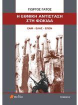 ), Η Εθνική Αντίσταση στη Φωκίδα. ΕΑΜ - ΕΛΑΣ - ΕΠΟΝ. Τόμος Β'