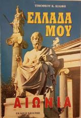 """Ελλάδα Μου Αιώνια (Η Θέση και η Ακτινοβολία της Ελλάδας στην Παγκόσμια Ιστορία και το """"Μακεδονικό"""")"""
