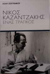 Νίκος Καζαντζάκης -Ένας τραγικός