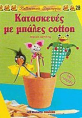 Κατασκευές με μπάλες cotton