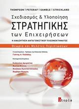Σχεδιασμός και υλοποίηση στρατηγικής των επιχειρήσεων - 2η ελληνική έκδοση (ΝΕΑ)