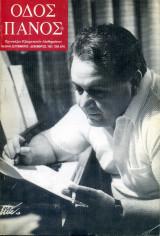 Οδός Πανός - διπλό τεύχος Νο 93-94, Σεπτέμβριος - Δεκέμβριος 1997