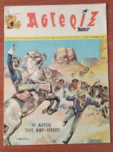 Αστερίξ Τεύχος 28 - 1969 (Πρώτη ελληνική έκδοση του Αστερίξ στην Ελλάδα)