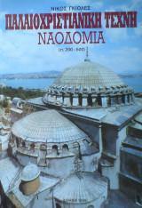 Παλαιοχριστιανική τέχνη, Ναοδομία (π.200-600)