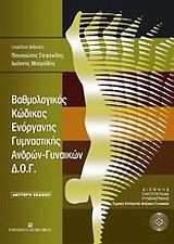 Βαθμολογικός κώδικας ενόργανης γυμναστικής ανδρών-γυναικών Δ.Ο.Γ.