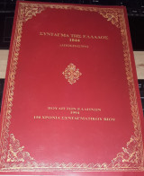 Σύνταγμα της Ελλάδος 1844 (απόσπασμα)